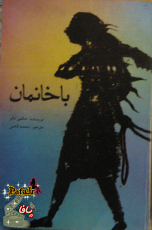 http://pafa7.persiangig.com/image/Nostalgia-cafe%20chocolati/Book/Book%20old%20%287%29.jpg